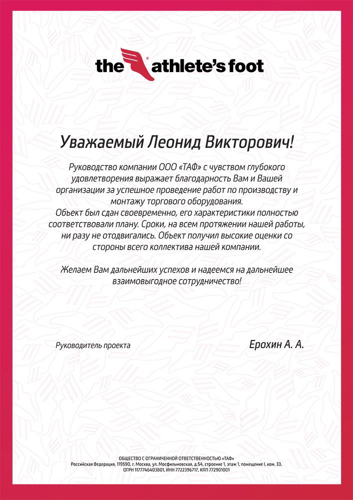 Виртуоз-групп, производственно-торговая компания
